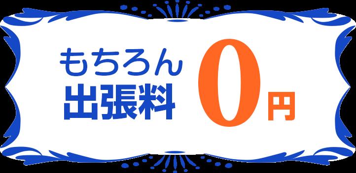 もちろん出張料0円