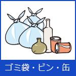 ゴミ袋・ビン・缶